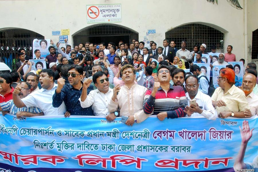 BNP leaders and activists staged a demonstration in front of the DC office, and chanted various slogans demanding Khaleda's release. - Focus Bangla photo