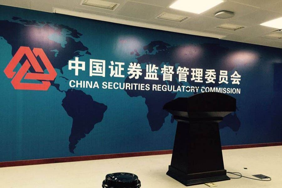 china securities regulatory commission - 900×600