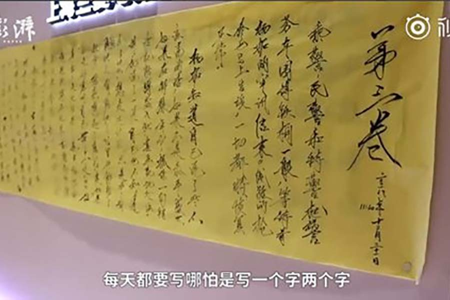 Three-km-long calligraphy breaks records in China
