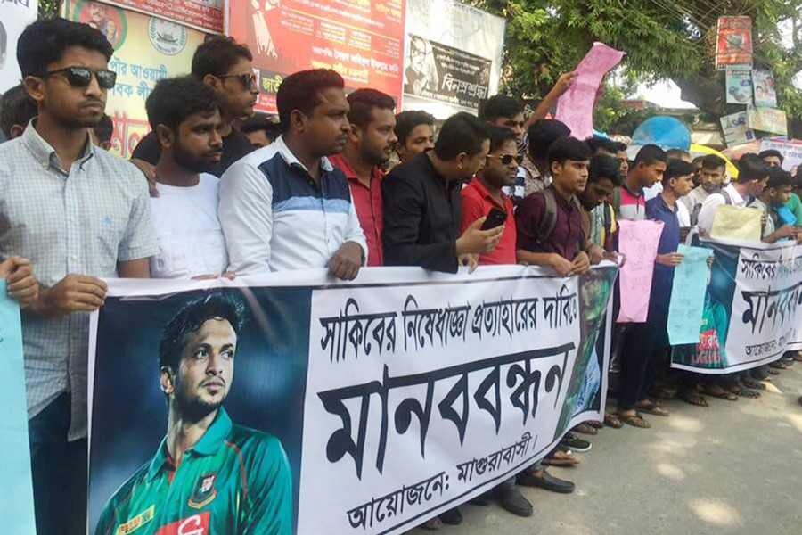 Cricket fans form a human chain demanding withdrawal of the ban of national cricket team captain Shakib Al Hasan in Magura on Wednesday— FE Photo