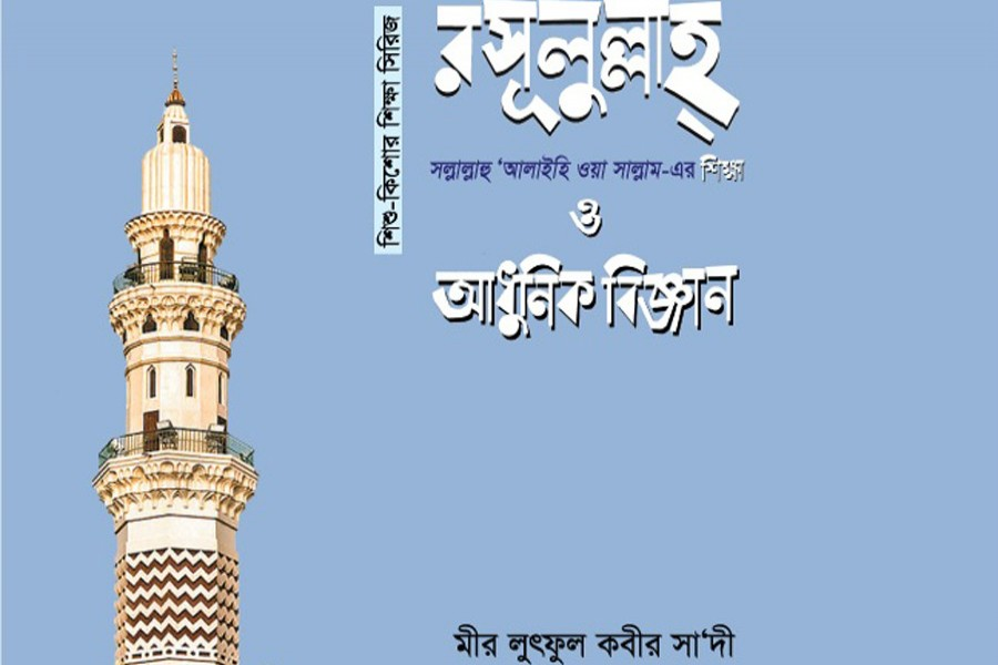 A partial cover view of the book titled 'Rasulullah Sallallhu Aalihi Wassllam-er Shikkha O Adhunik Bigyan'