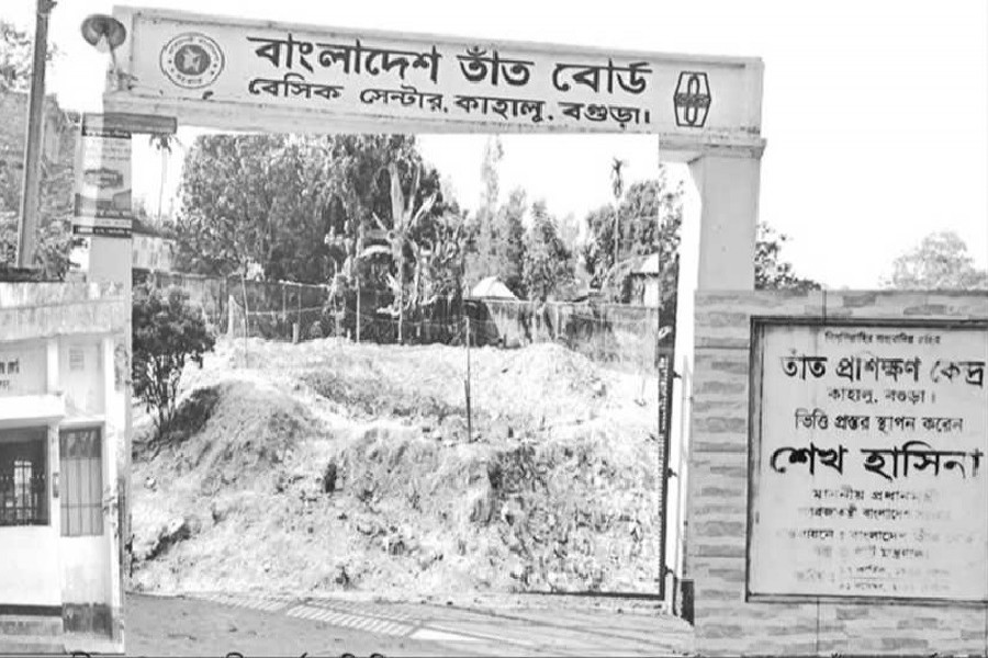Photo shows the gate of the basic loom training centre in Bogura's Kahaloo (left) and the foundation stone plaque, unveiled by Prime Minister Sheikh Hasina, of the loom training centre there – FE Photo