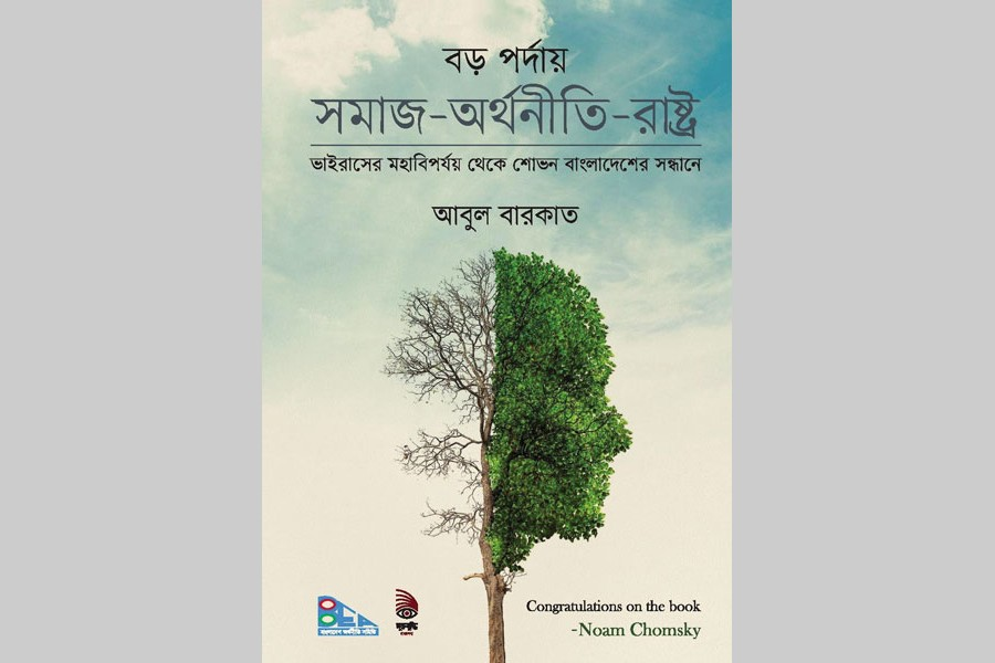 Voluminous work outlining the path to Decent Bangladesh