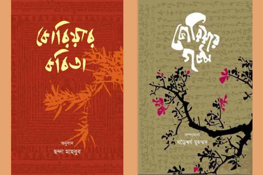 Ujan organises review competition on two books